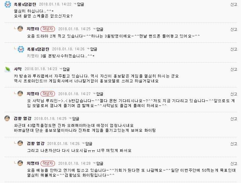 3 299 - 홍보모델하는 게임 공식카페에 등장한 연예인, 늘 일관된 '심형탁'의 근황