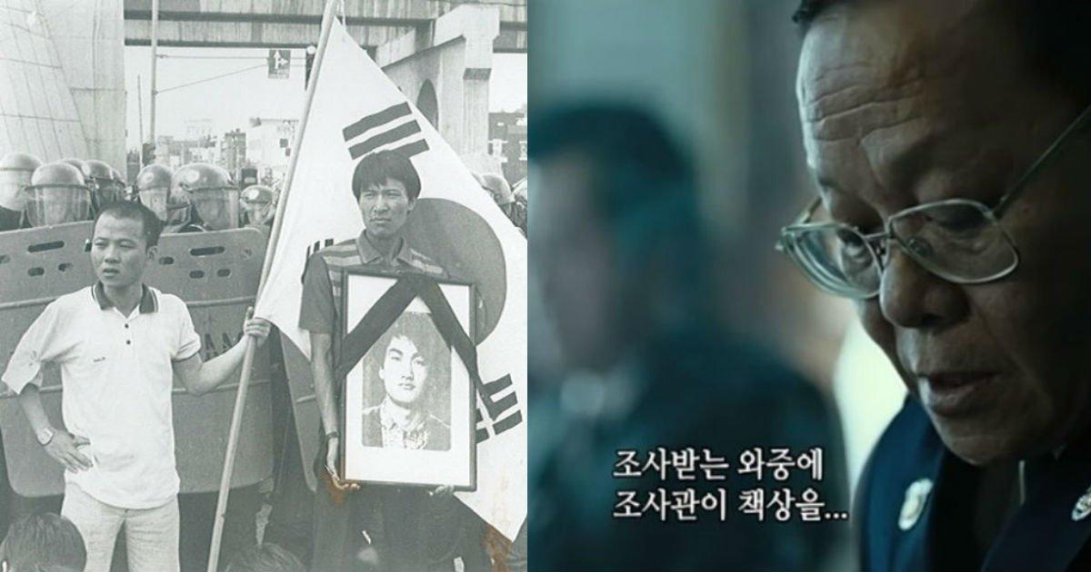 3 34.jpg?resize=1200,630 - 영화 '1987'의 배우 우현, 故 '이한열' 열사의 장례식 이끌었던 청년이었다