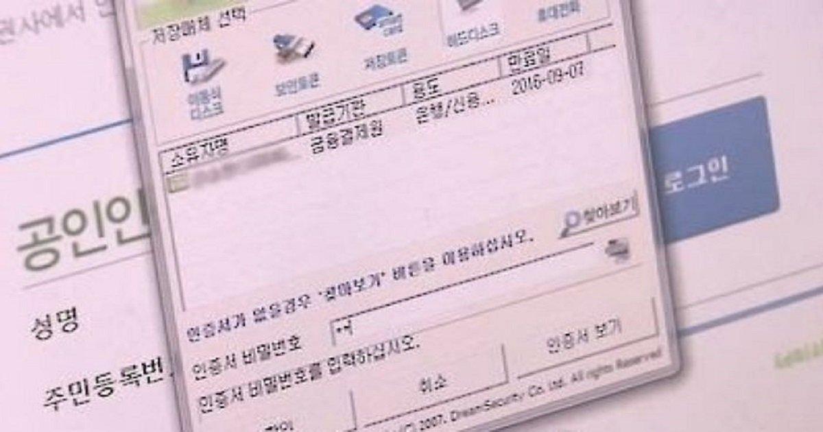 """4444 10 - 문재인 정부, '공인인증서' 18년 만에 폐지 추진... 누리꾼 """"환영"""""""