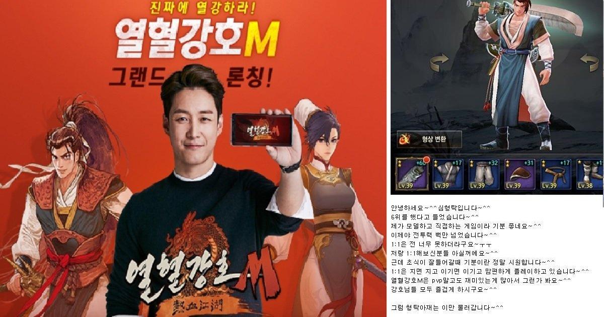 4444 9 - 홍보모델하는 게임 공식카페에 등장한 연예인, 늘 일관된 '심형탁'의 근황