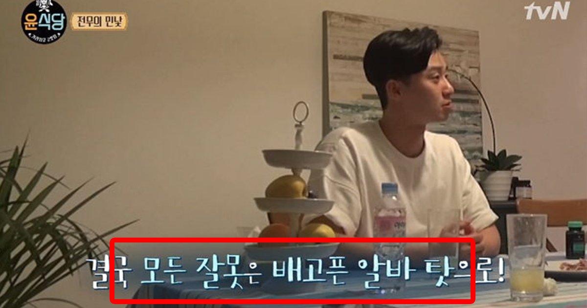 44444 - 윤식당2 '김치전 사건'으로 볼 수 있었던 박서준의 매너