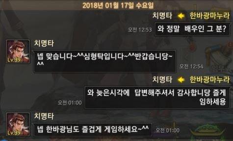 5 237 - 홍보모델하는 게임 공식카페에 등장한 연예인, 늘 일관된 '심형탁'의 근황