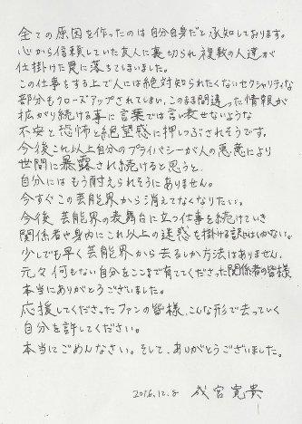 Image result for 直筆ファクス 成宮寛貴