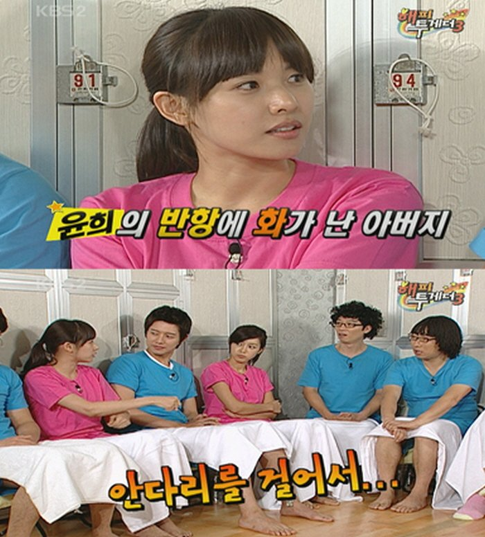 KBS2 '해피투게더'