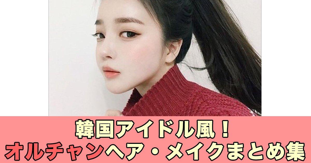 88 200.jpg?resize=648,365 - 【画像あり】 韓国アイドル風!オルチャンヘア・メイクまとめ集