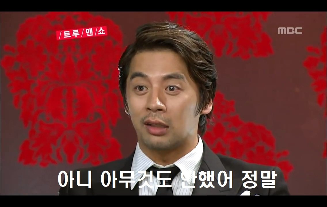 Come To Play, True Man Show #07, 트루맨쇼 20120917 - YouTube (720p).mp4_20180110_170923.667.jpg