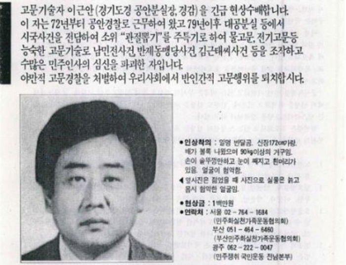 "29qbtxmd2fzkm875q81w - 영화 '1987' 실존 인물 '이근안', ""나는 돌아가도 똑같이 할 것이다"""
