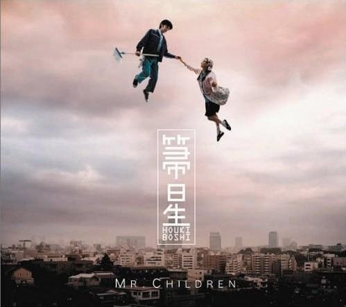 「mr.children my sweet heart」の画像検索結果