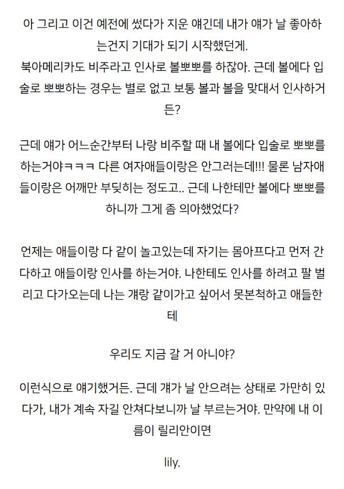 "5a4344c12913d - ""사랑해""... 파워 심장어택 당하는 외국인 '짝남' 썰"