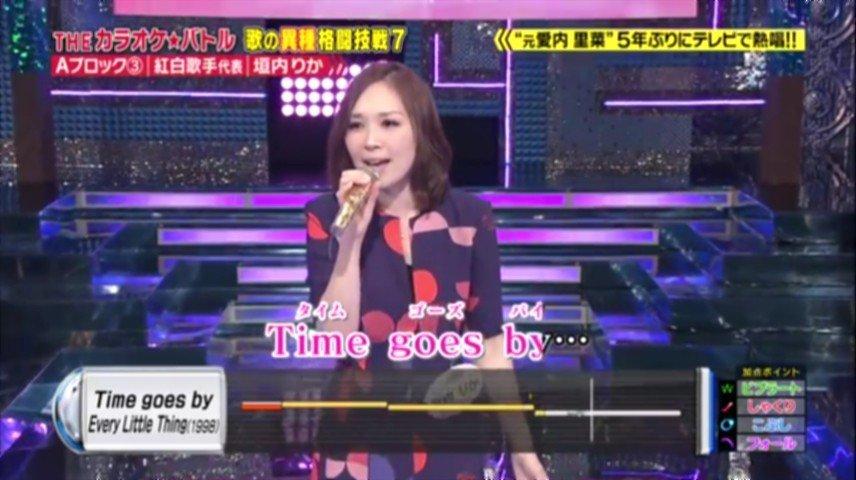Image result for 愛内里菜 THEカラオケ★バトル