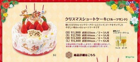 bca40b4e - 不二家のクリスマスケーキはいつまでに予約するべき?おすすめは!?