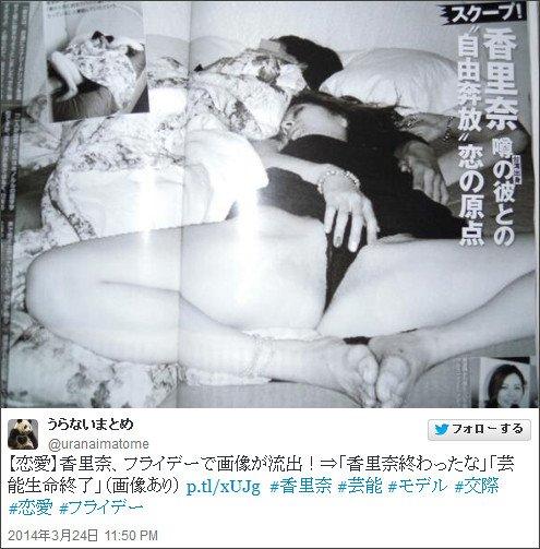 v7g bor - 香里奈の写真がフライデーに掲載されたけど、その影響は!?