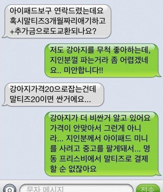 xqy7nbT - '오늘도 평화로운 중고나라' 레전드 에피소드 15