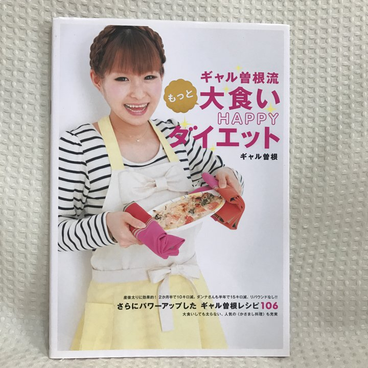 Image result for ギャル曽根 ギャル曽根流 もっと大食いHAPPYダイエット