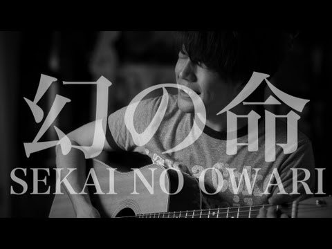 a woman member saori at the end of the world with vocal fukase hqdefault - 世界の終わりの女メンバーSAORIはボーカル深瀬との子供を堕ろしたって本当!?