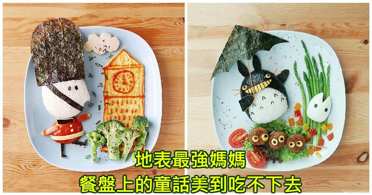 a1 8.jpg?resize=1200,630 - 用食物說童話!史上最強媽媽的餐盤藝術每天淨化你的雙眼