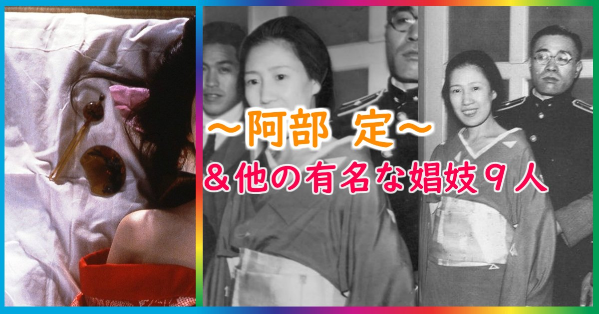 abe sada - 阿部定!と他の有名な娼妓9人