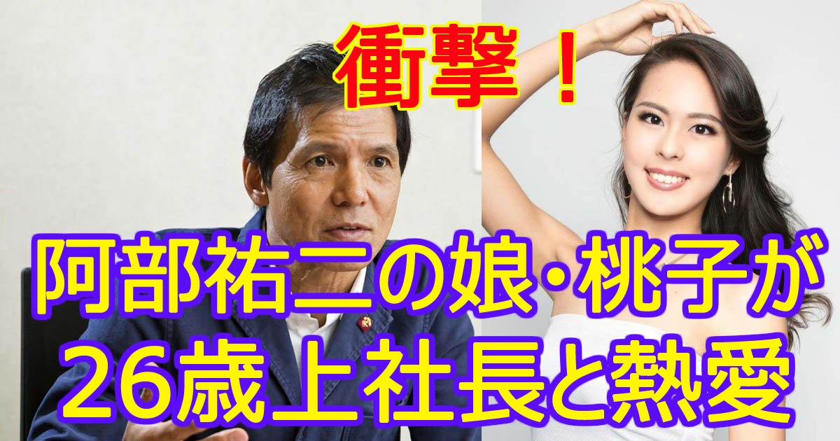 abemomoko26sai.jpg?resize=1200,630 - 阿部祐二の娘・桃子が年上社長と熱愛か⁉