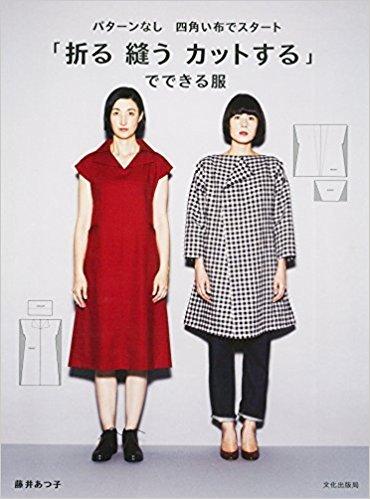 Image result for 「折る縫うカットする」でできる服パターンなし四角い布でスタート
