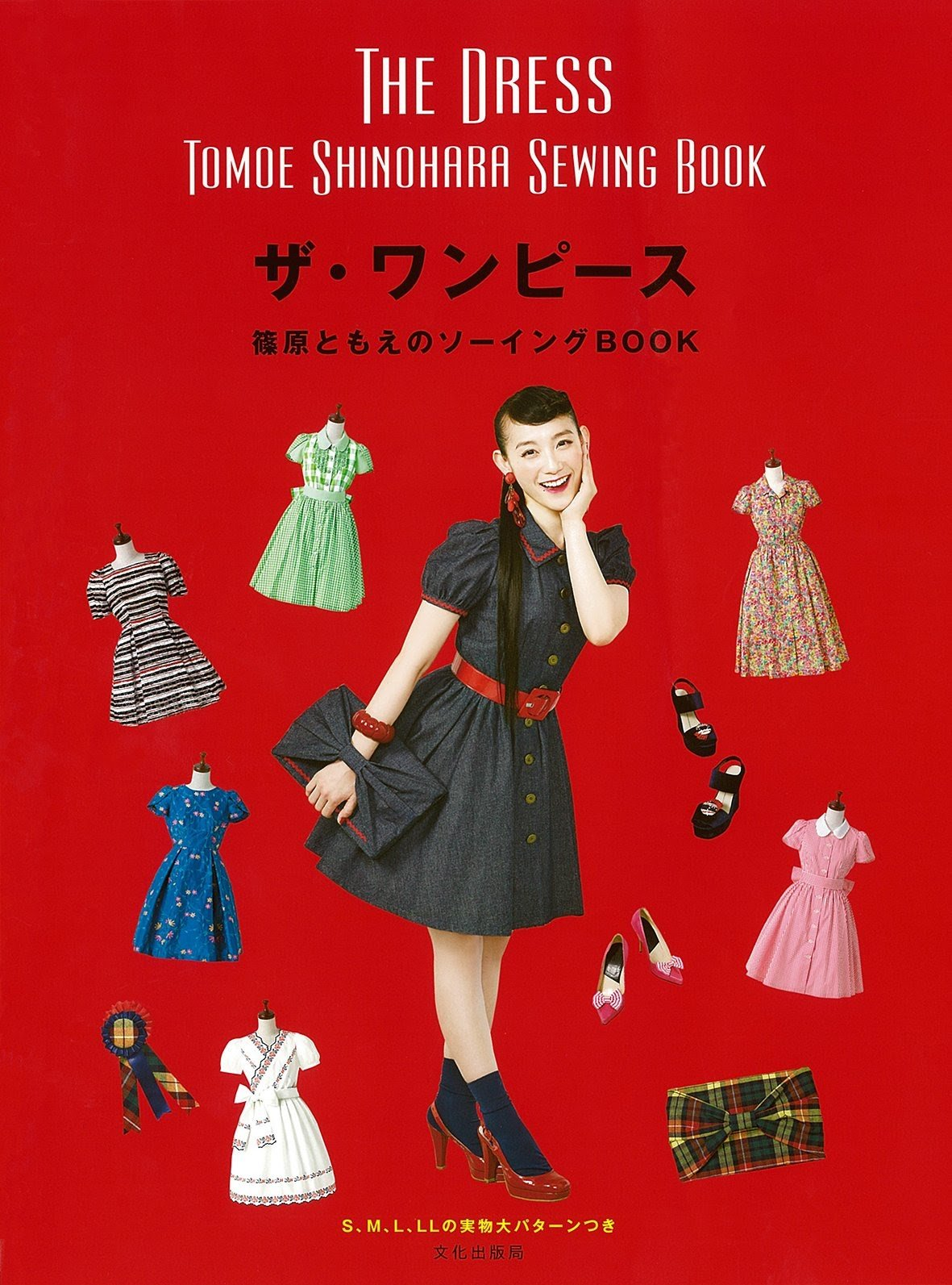 Image result for ザ・ワンピース篠原ともえのソーイングBOOK
