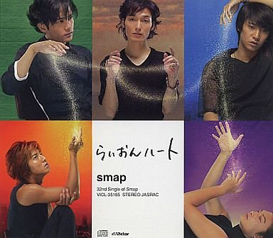 Image result for スマップ ライオンハート