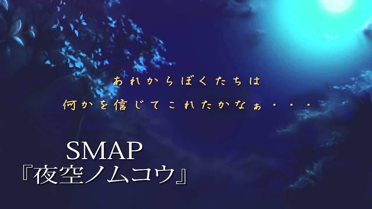 Image result for スマップ 夜空ノムコウ