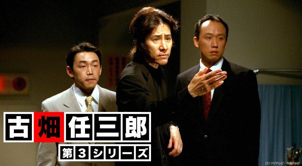 Image result for 古畑任三郎シリーズ