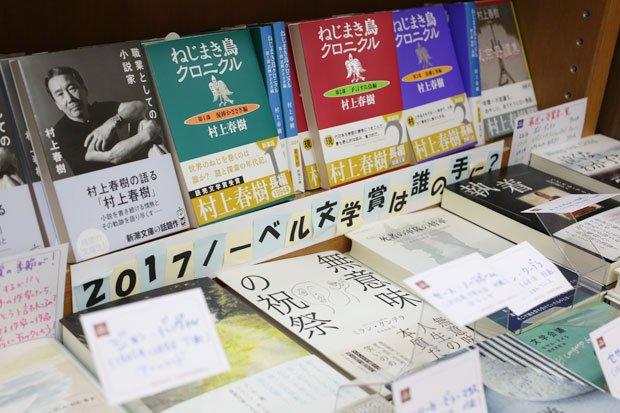 Image result for ノーベル文学賞 村上春樹