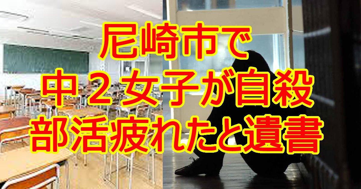 amagasakityuu2.jpg?resize=1200,630 - 「部活疲れた」尼崎市で中2女子が自殺
