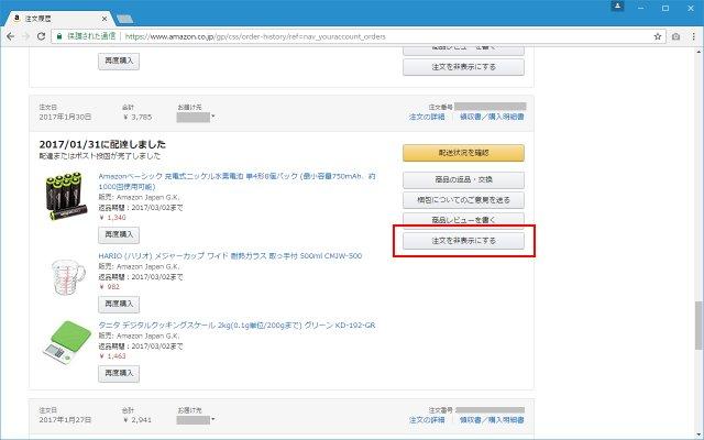 アマゾン購入履歴を隠す에 대한 이미지 검색결과