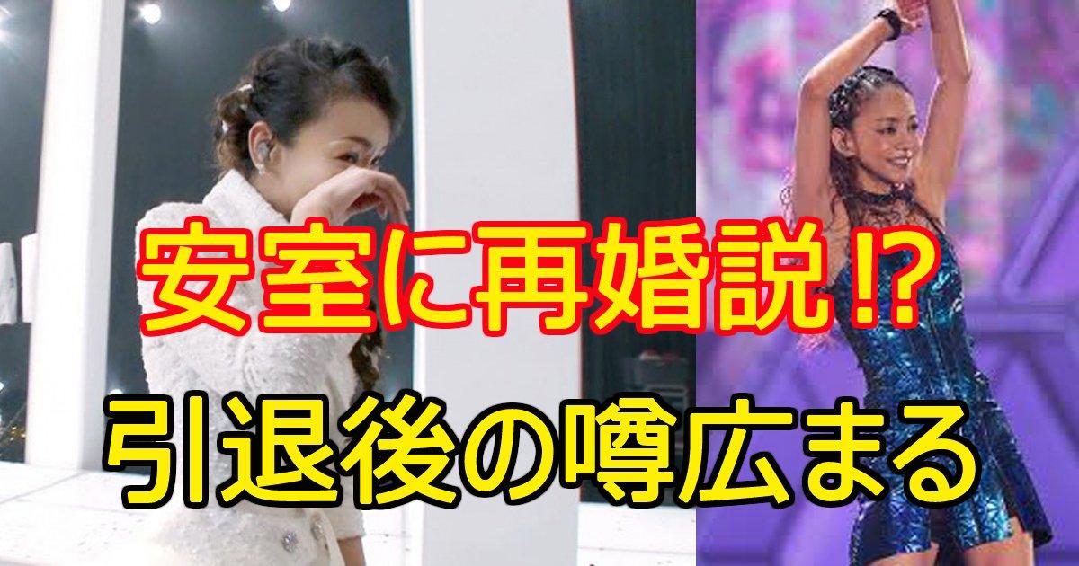 amuronamie - 安室奈美恵の本当の引退理由とは?再婚説も浮上⁉