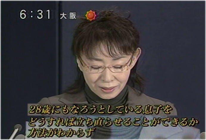 高橋祐也 三田佳子에 대한 이미지 검색결과