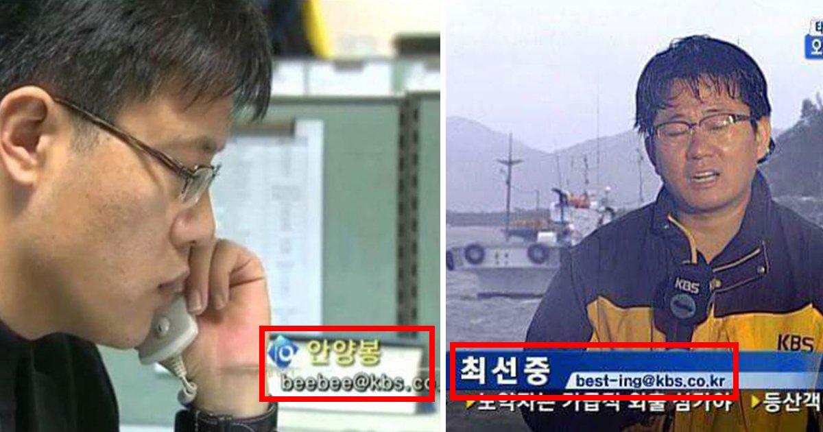 article thumbnail 50 - 신입사원들의 센스있는 이메일 아이디... 사실은 KBS 전통?