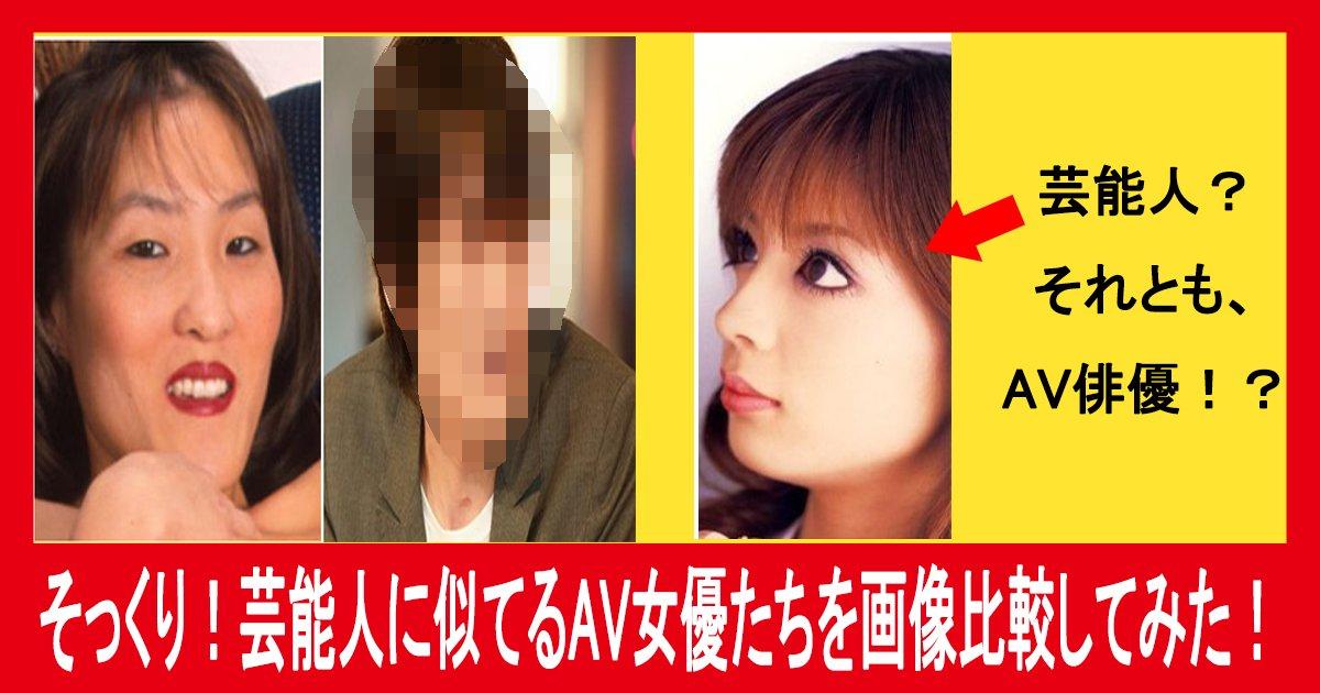 avhaiyumatome intro - そっくり!芸能人に似てるAV女優たちを画像で比較まとめ