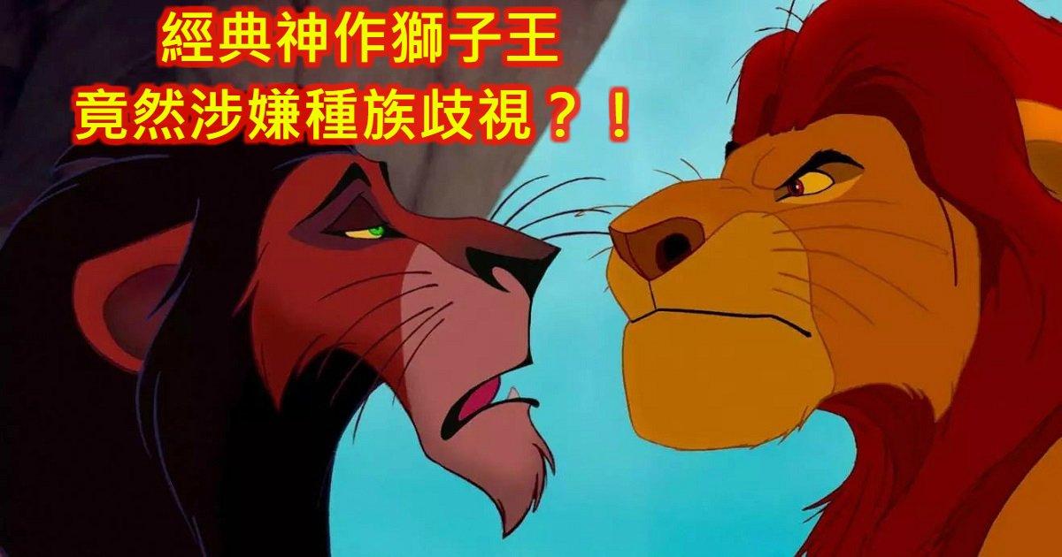 b 17 - 原來這些作品比你想像中的更恐怖?湯姆與傑利、獅子王全上榜啦~