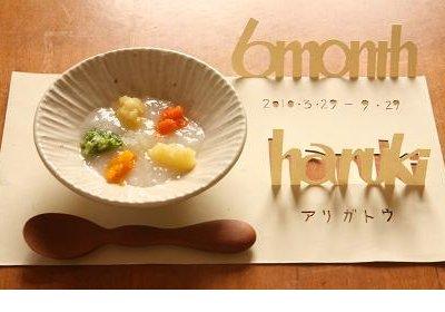 「離乳食 お祝いプレート」の画像検索結果