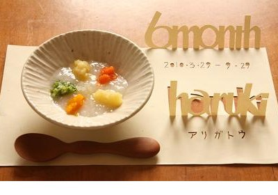 baby half birthday celebration p9 - 親子で楽しむハーフバースデーの祝い方!