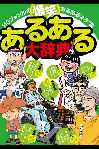 bakusyoaruaru01.jpg?resize=648,365 - 「発掘!あるある大辞典」でねつ造が!やらせって本当?