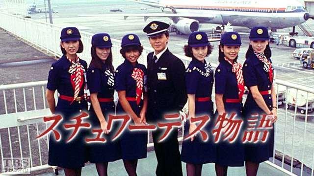 Image result for 80年代 ドラマ スチュワーデス物語