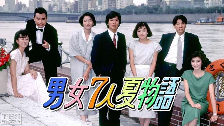 Image result for 80年代 ドラマ 男女7人夏物語