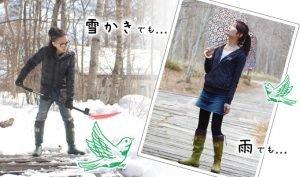 bird_watching_rain_boots_yatyounokai12