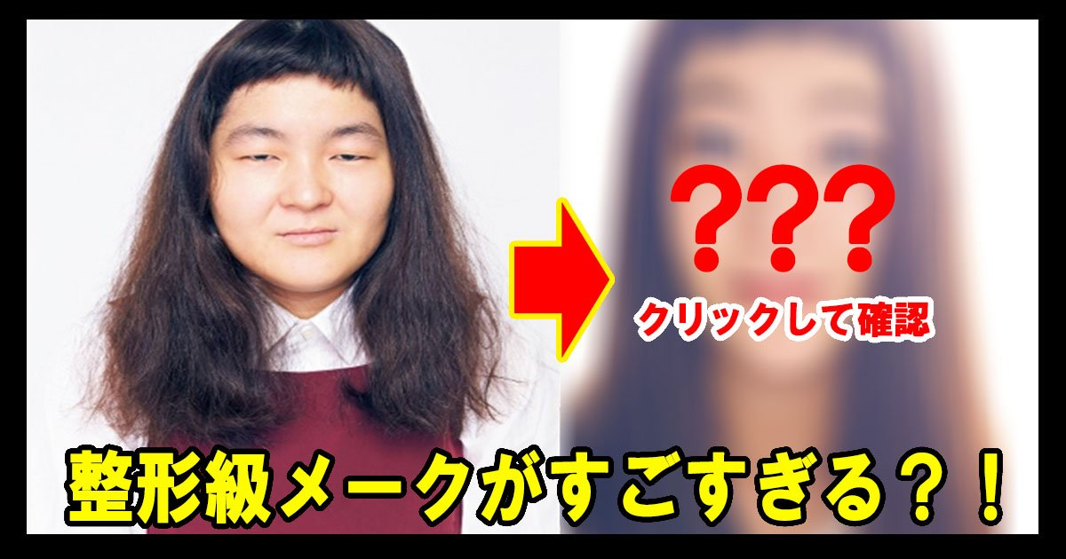 "blurrr ttl - 芸人ゆにばーす""はら""のメイク法が話題に!?全く別のレベル!"