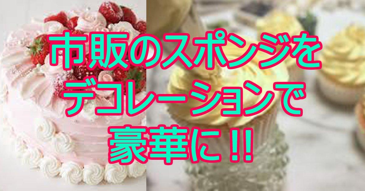 cakedecoration.jpg?resize=1200,630 - 市販のスポンジでも大丈夫!ケーキを華やかに飾る生クリームデコレーション