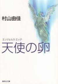 村山由佳さん 天使の卵~エンジェルス・エッグ~에 대한 이미지 검색결과