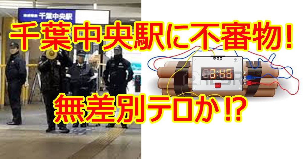 chibatyuoueki.jpg?resize=1200,630 - 千葉中央駅に不審物!無差別テロの可能性も⁉