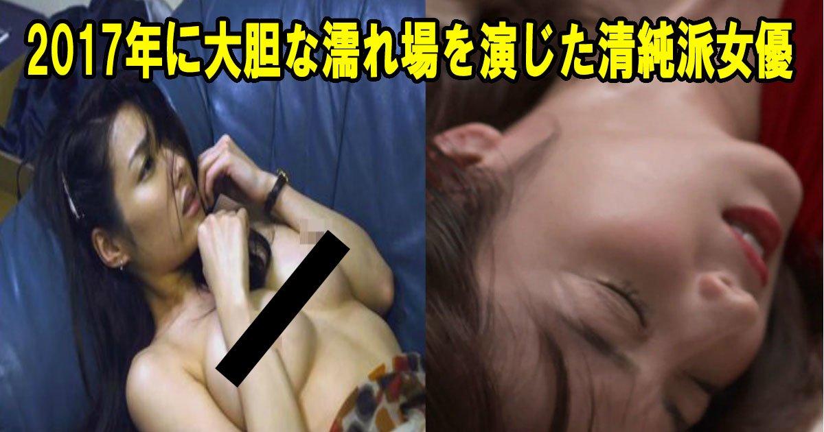 chikubi new ttl - 2017年あの女優たちが濡れ場を!?