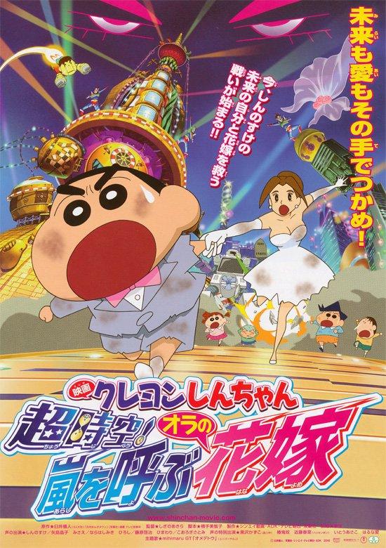 Image result for クレヨンしんちゃん  花嫁