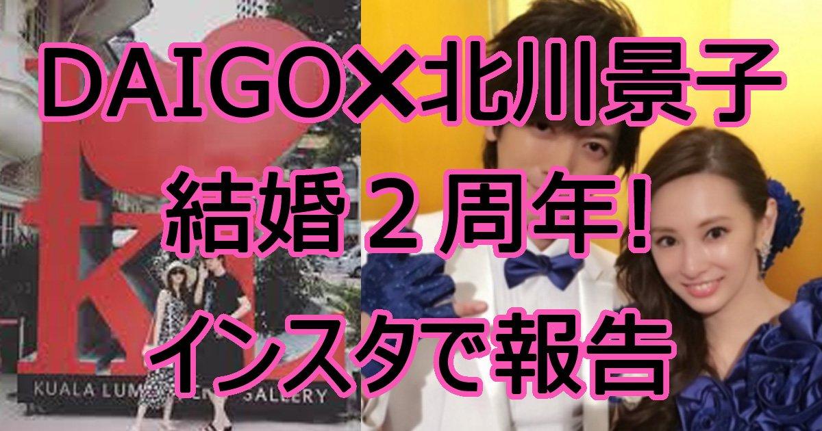 daigokitagawa.jpg?resize=1200,630 - DAIGO✖北川景子夫妻、結婚2周年!インスタグラムでツーショット写真を公開
