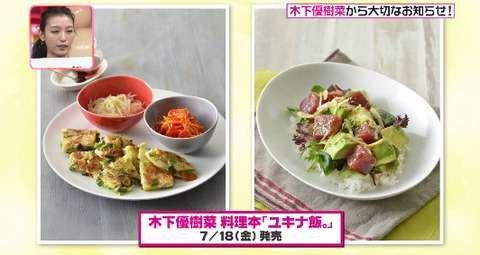木下優樹菜 料理에 대한 이미지 검색결과