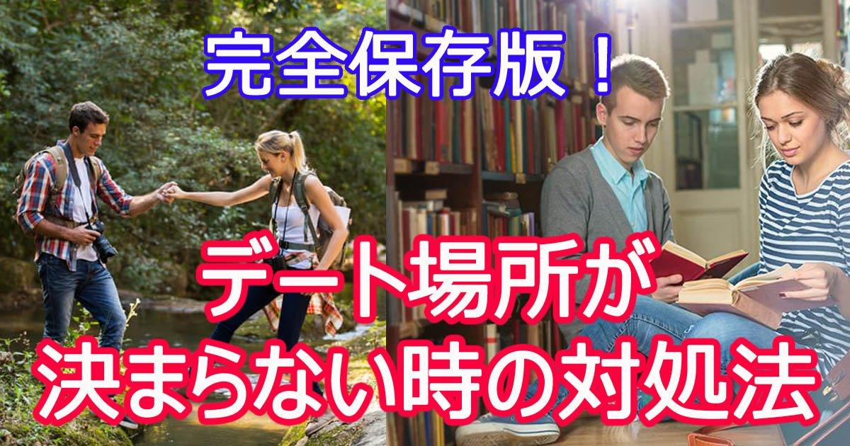 de tobasyokimaranai.jpg?resize=300,169 - 【完全保存版】デートの場所が決まらないときの対処法&おすすめスポット・20